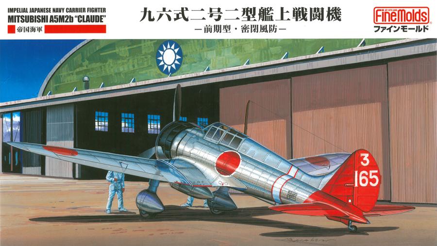 1/48 九六式二号二型艦上戦闘機...