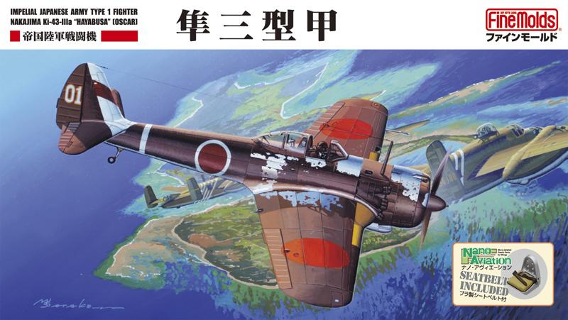 一式戦闘機