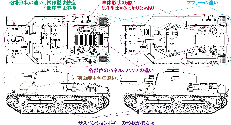 四式中戦車の画像 p1_39