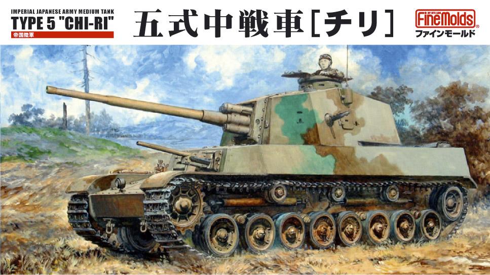 五式中戦車の画像 p1_34