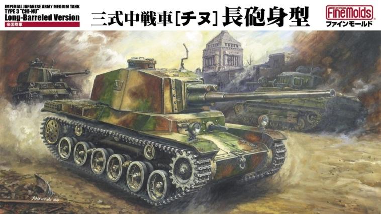 三式中戦車の画像 p1_13