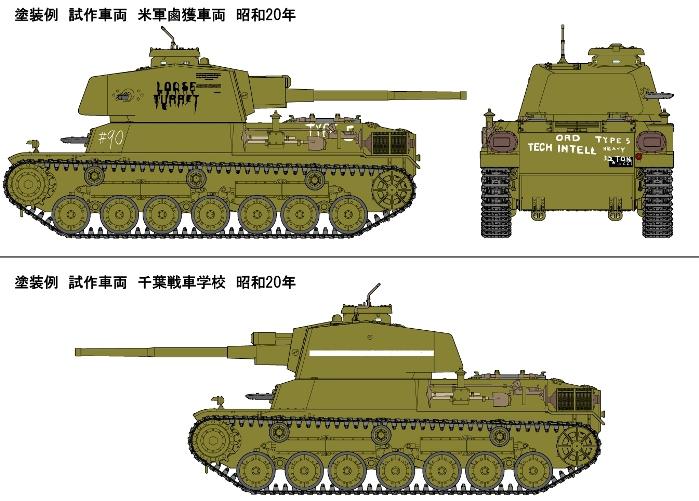 四式中戦車の画像 p1_13