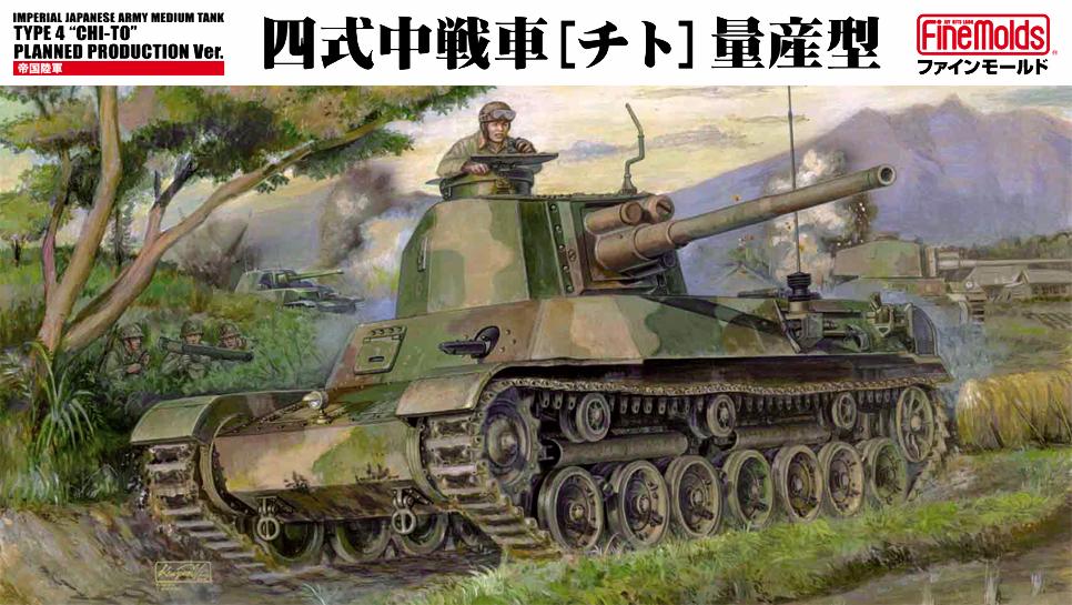 四式中戦車の画像 p1_26