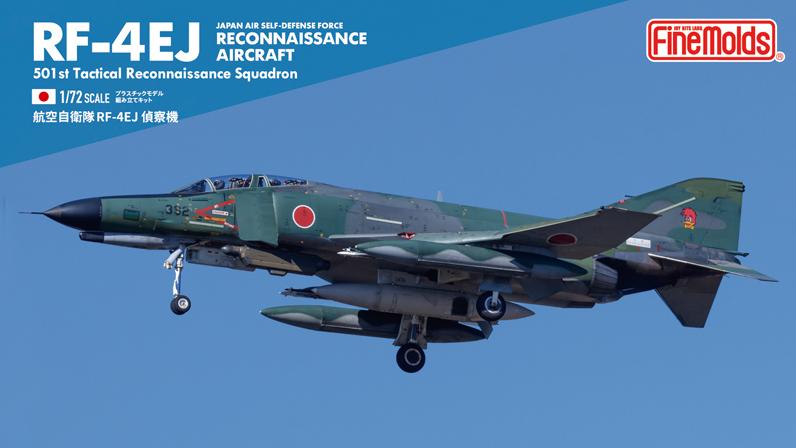 ファインモールド 1/72 RF-4EJ偵察機
