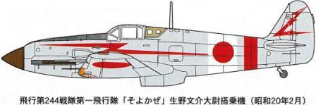 1/72 飛燕一型丙 飛行第244戦隊