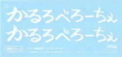【ガールズ&パンツァー】バレー部総合6試合目復活©2ch.netYouTube動画>1本 ->画像>274枚