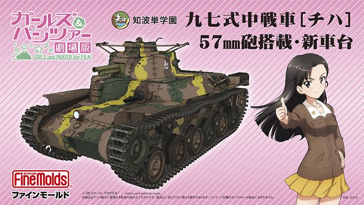 プラモ ガルパン 一人前のガルパンおじさんを目指すなら? 戦車プラモデルおすすめランキングTOP10