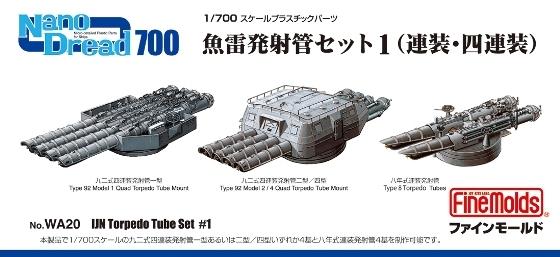 ナノ・ドレッド700 魚雷発射管セット1