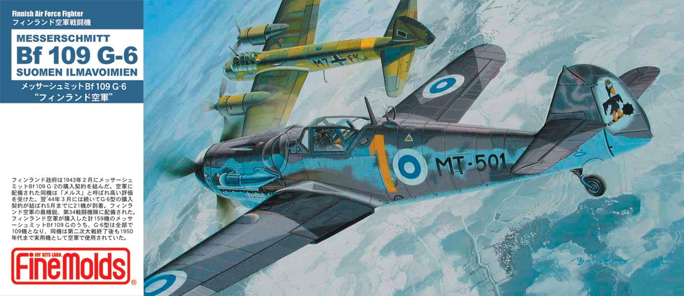 1/72 Bf109 G-6 「フィンランド空...