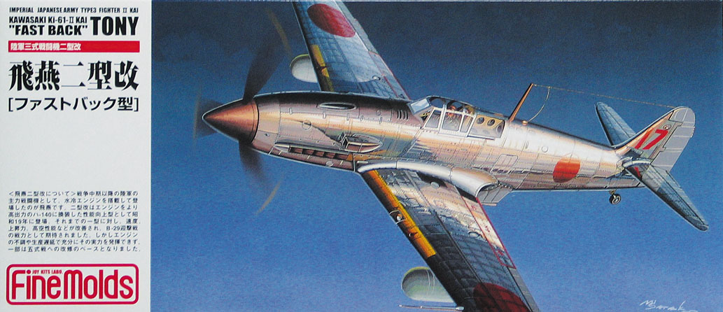 三式戦闘機の画像 p1_18