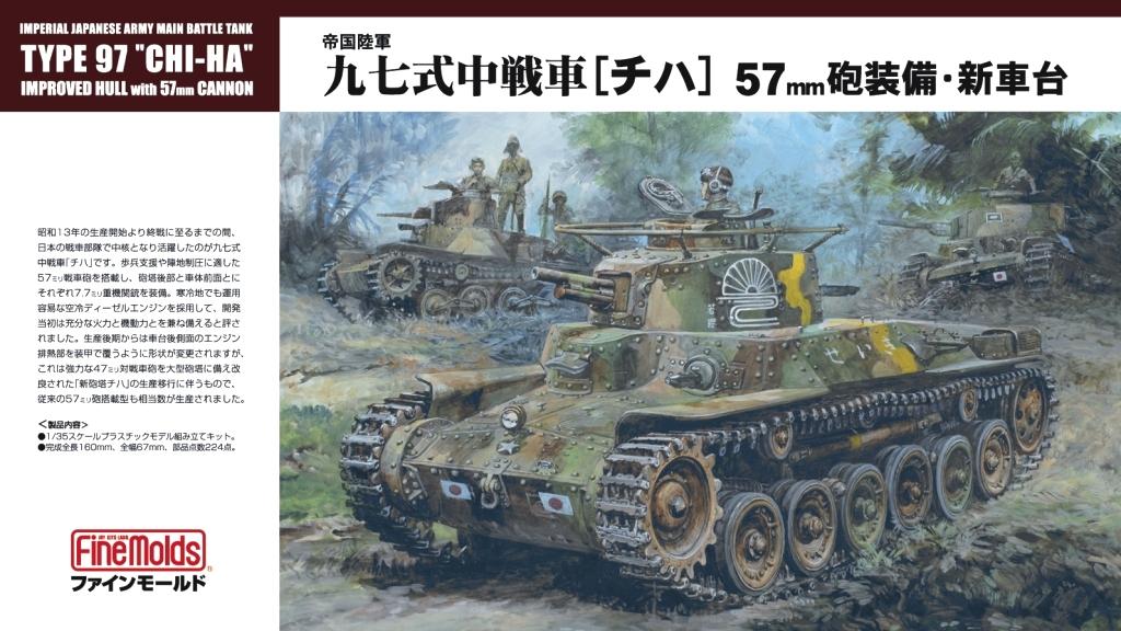 九七式中戦車の画像 p1_29